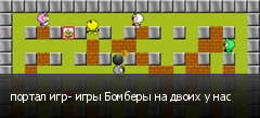 портал игр- игры Бомберы на двоих у нас