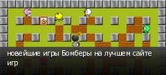 новейшие игры Бомберы на лучшем сайте игр