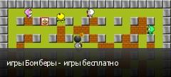 игры Бомберы - игры бесплатно