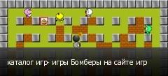 каталог игр- игры Бомберы на сайте игр