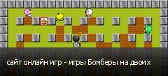 сайт онлайн игр - игры Бомберы на двоих