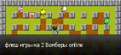 флеш игры на 2 Бомберы online