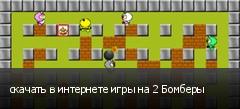 скачать в интернете игры на 2 Бомберы