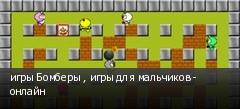 игры Бомберы , игры для мальчиков - онлайн