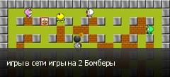 игры в сети игры на 2 Бомберы