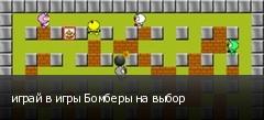 играй в игры Бомберы на выбор