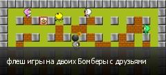 флеш игры на двоих Бомберы с друзьями