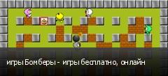 игры Бомберы - игры бесплатно, онлайн