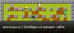 все игры на 2 Бомберы на игровом сайте