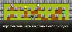 игровой сайт- игры на двоих Бомберы здесь