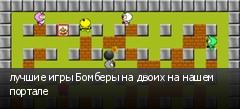 лучшие игры Бомберы на двоих на нашем портале