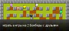 играть в игры на 2 Бомберы с друзьями