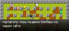 портал игр- игры на двоих Бомберы на нашем сайте