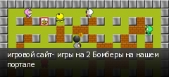 игровой сайт- игры на 2 Бомберы на нашем портале
