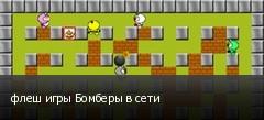флеш игры Бомберы в сети