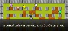 игровой сайт- игры на двоих Бомберы у нас
