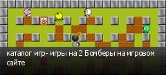 каталог игр- игры на 2 Бомберы на игровом сайте