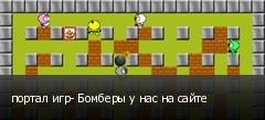портал игр- Бомберы у нас на сайте