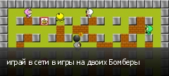 играй в сети в игры на двоих Бомберы