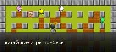 китайские игры Бомберы
