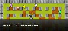 мини игры Бомберы у нас