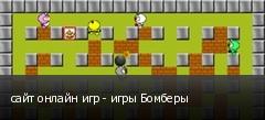 сайт онлайн игр - игры Бомберы