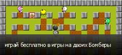 играй бесплатно в игры на двоих Бомберы