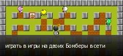 играть в игры на двоих Бомберы в сети