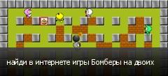 найди в интернете игры Бомберы на двоих