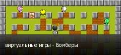 виртуальные игры - Бомберы