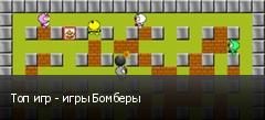 Топ игр - игры Бомберы