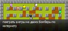 поиграть в игры на двоих Бомберы по интернету
