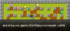 все игры на двоих Бомберы на нашем сайте