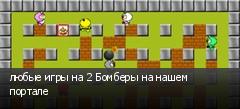 любые игры на 2 Бомберы на нашем портале