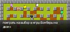 поиграть на выбор в игры Бомберы на двоих