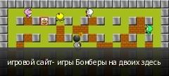 игровой сайт- игры Бомберы на двоих здесь