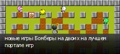 новые игры Бомберы на двоих на лучшем портале игр