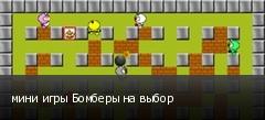 мини игры Бомберы на выбор