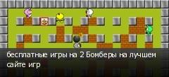 бесплатные игры на 2 Бомберы на лучшем сайте игр