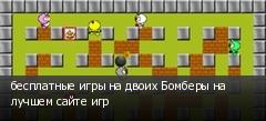 бесплатные игры на двоих Бомберы на лучшем сайте игр