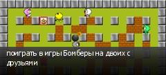 поиграть в игры Бомберы на двоих с друзьями