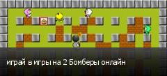 играй в игры на 2 Бомберы онлайн