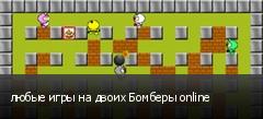 любые игры на двоих Бомберы online