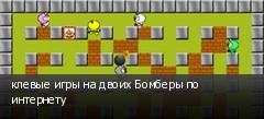 клевые игры на двоих Бомберы по интернету