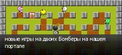 новые игры на двоих Бомберы на нашем портале