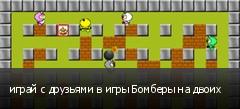 играй с друзьями в игры Бомберы на двоих