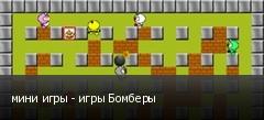 мини игры - игры Бомберы