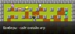 Бомберы - сайт онлайн игр