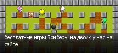 бесплатные игры Бомберы на двоих у нас на сайте