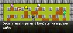 бесплатные игры на 2 Бомберы на игровом сайте